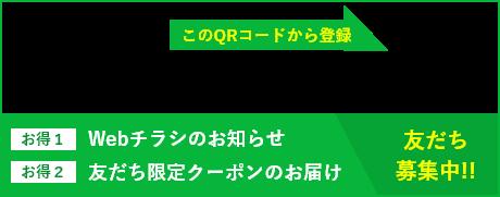 ダイレックスLINE公式アカウント このQRコードから登録
