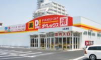 九品寺店の写真