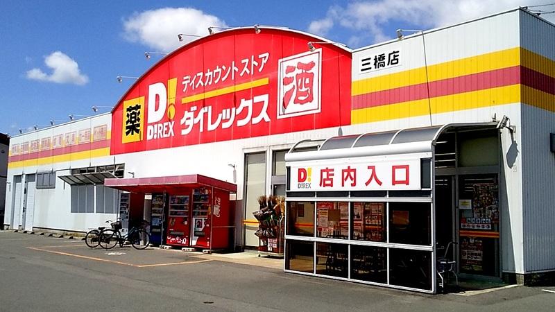 三橋店 外観