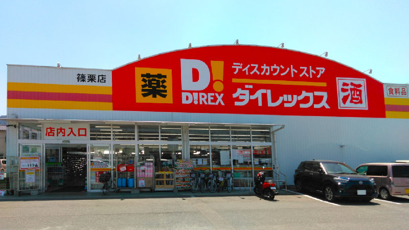 篠栗店 外観