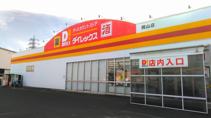 岡山店 外観