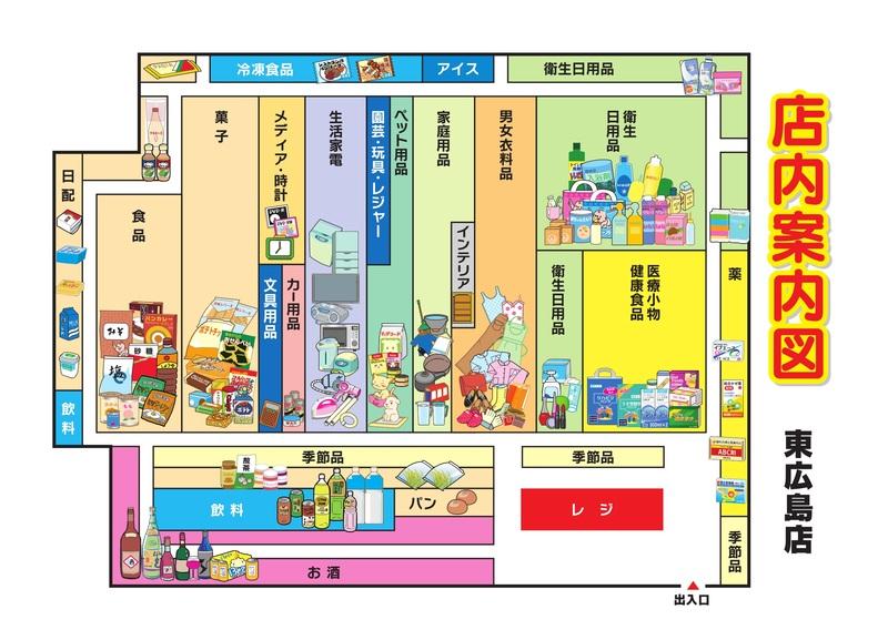 店内案内図 東広島店