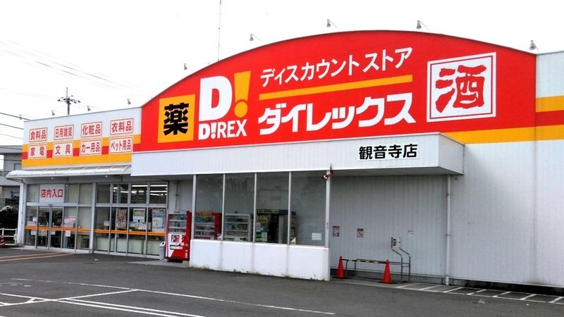 観音寺店 外観