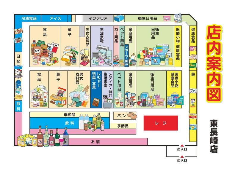 店内案内図 東長崎店