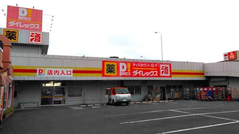 大塚中央店 外観