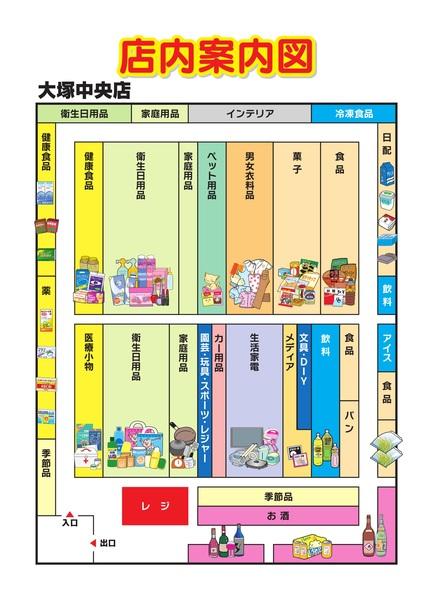 店内案内図 大塚中央店