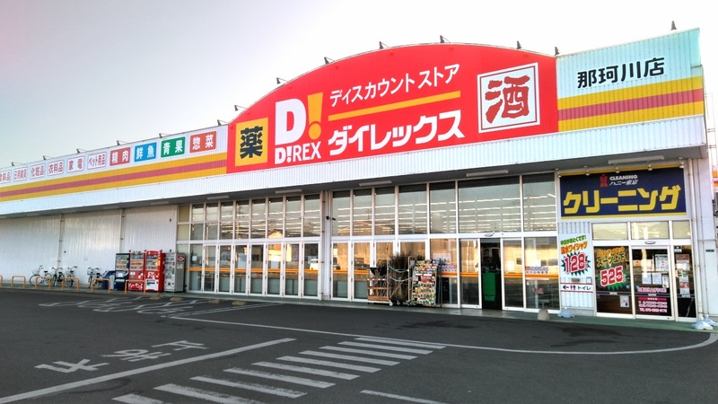 那珂川店 外観
