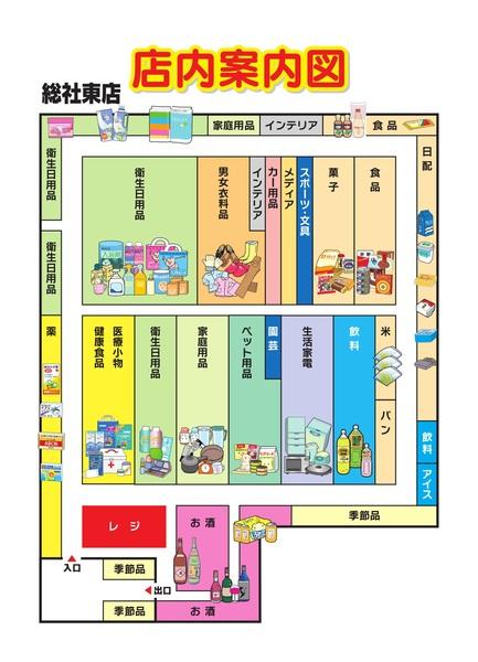 店内案内図 総社東店