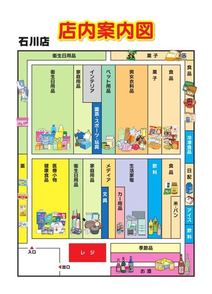 店内案内図 石川店