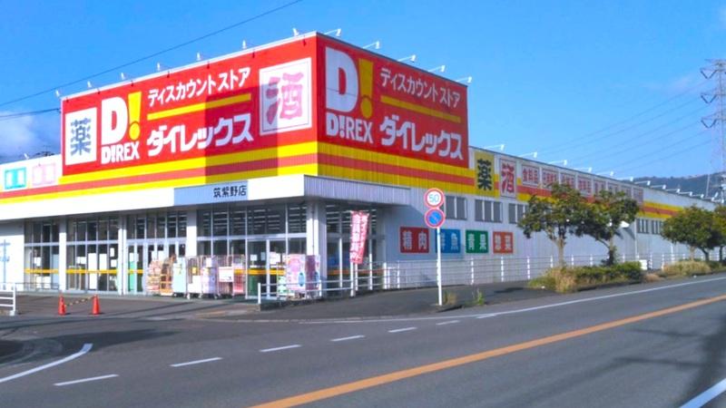 筑紫野店 外観