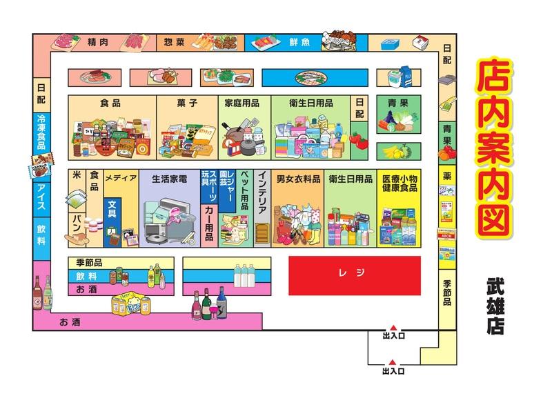 店内案内図 武雄店