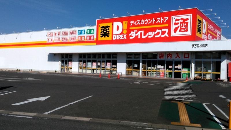 伊万里松島店 外観