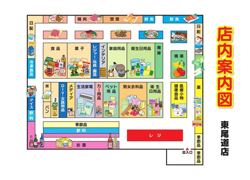 店内案内図 東尾道店