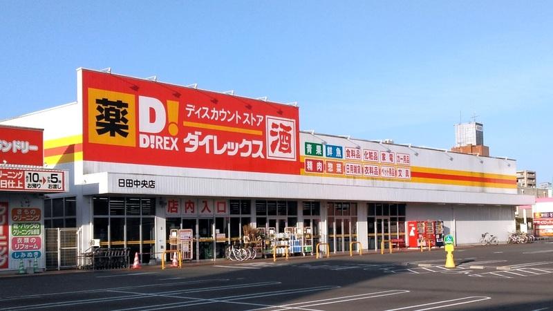 日田中央店 外観