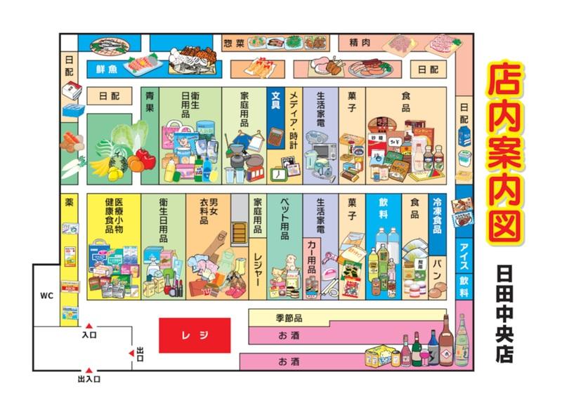 店内案内図 日田中央店