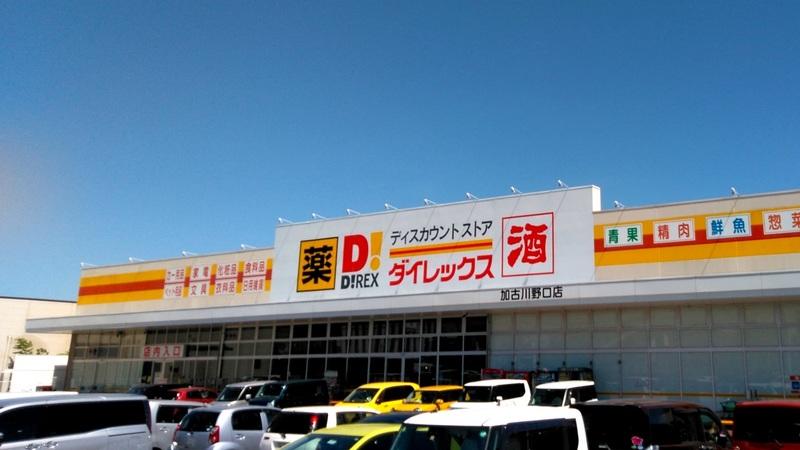 加古川野口店 外観