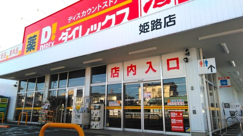 姫路店 外観