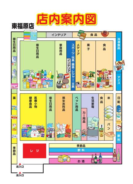 店内案内図 東福原店