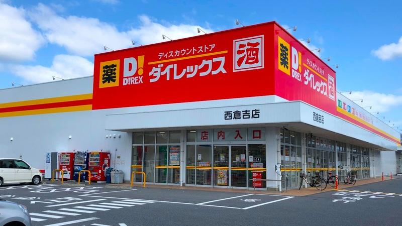 西倉吉店 外観