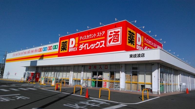 東岐波店 外観