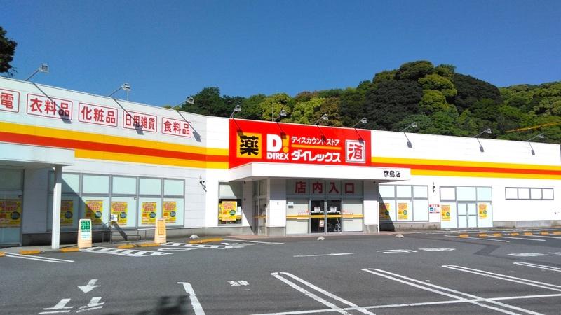 彦島店 外観