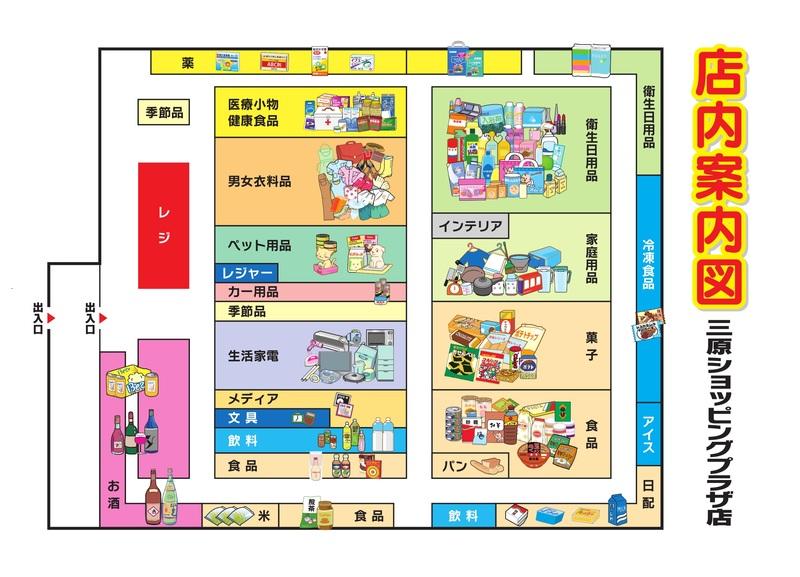 店内案内図 三原ショッピングプラザ店