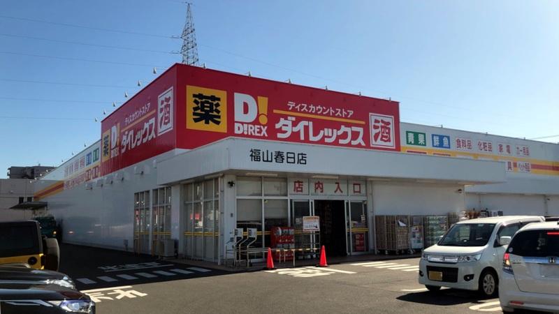 福山春日店 外観