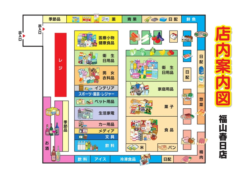店内案内図 福山春日店