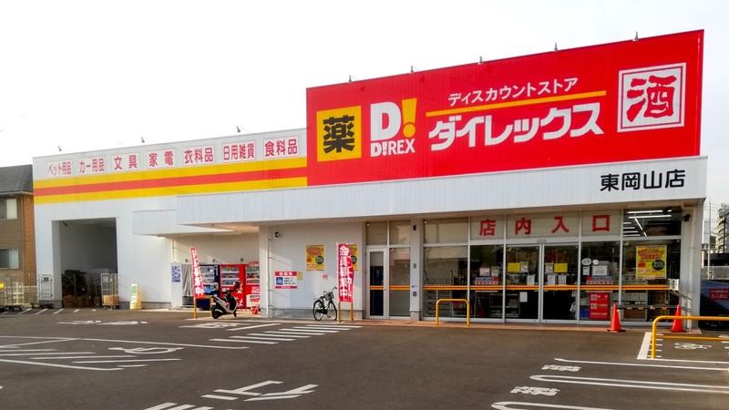 東岡山店 外観