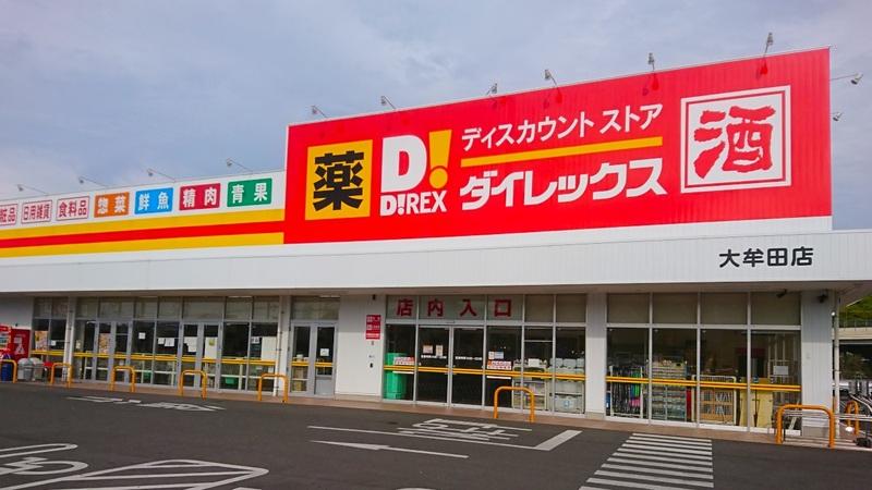 大牟田店 外観