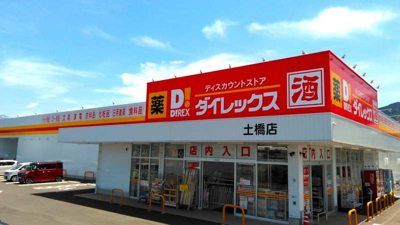 土橋店 外観