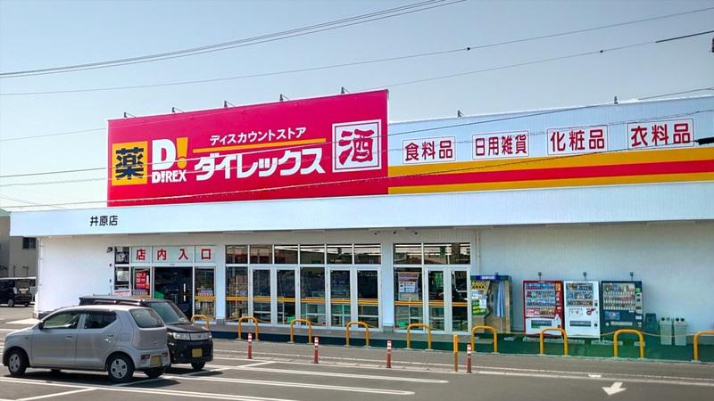 井原店 外観