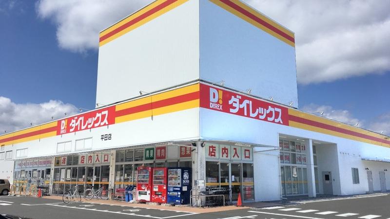 平田店 外観