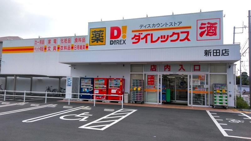 新田店 外観