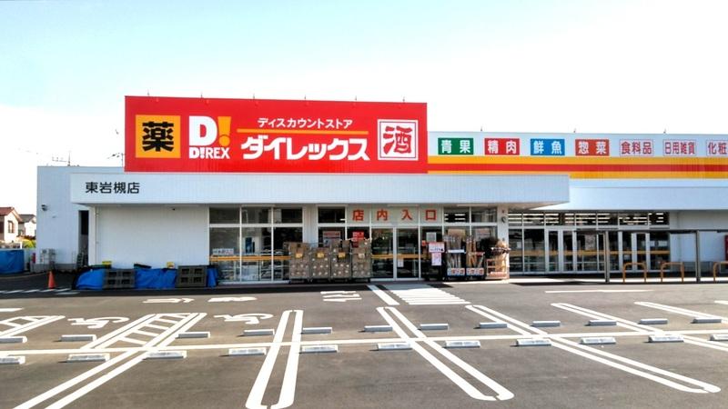 東岩槻店 外観