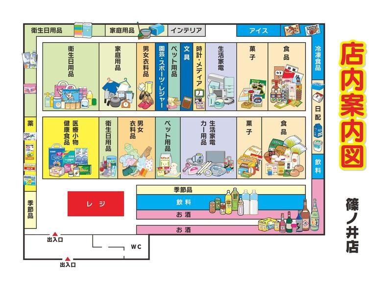 店内案内図 篠ノ井店